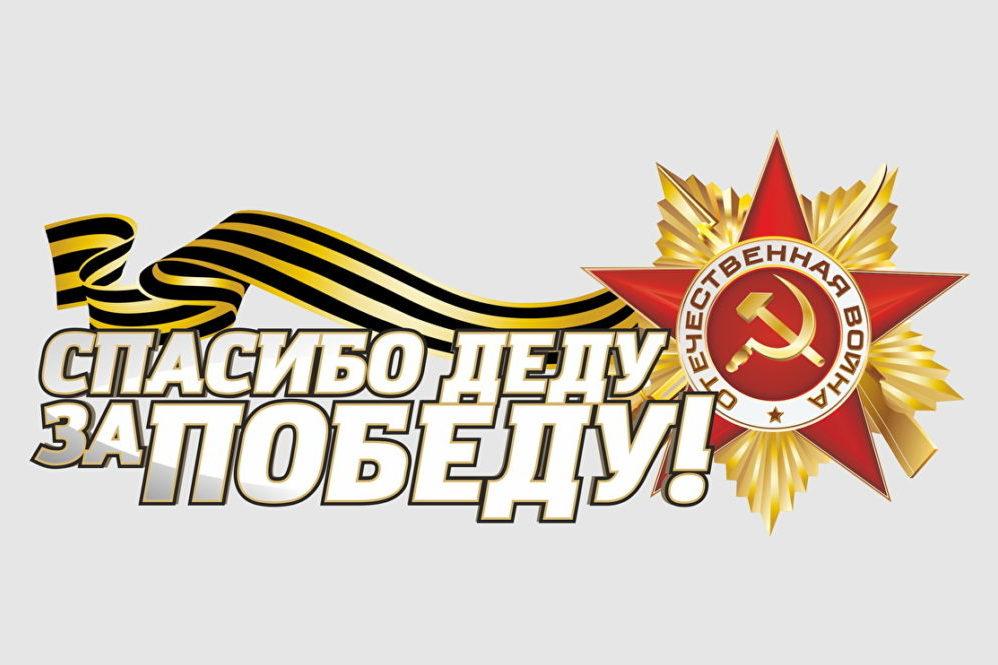 vector-razvitiya.ru Spasibo dedu za pobedu