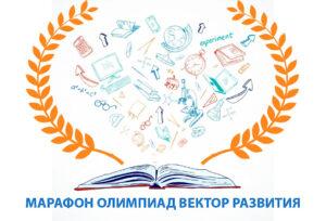 Olimpiadi dlya stydentov Vector razvitiya